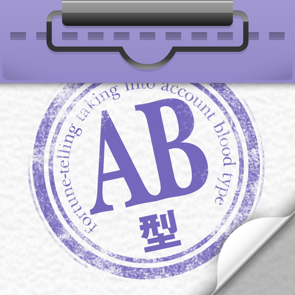 AB型 血液型占い
